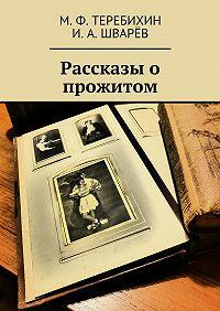 И. Шварёв -Рассказы о прожитом