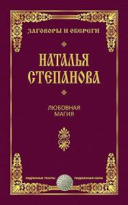 Наталья Ивановна Степанова -Любовная магия