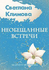 Светлана Климова -Необещанные встречи (сборник)