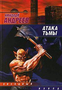 Николай Андреев - Атака тьмы