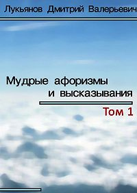 Дмитрий Лукьянов -Мудрые афоризмы ивысказывания