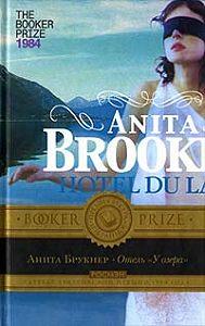 Анита Брукнер - Отель «У озера»