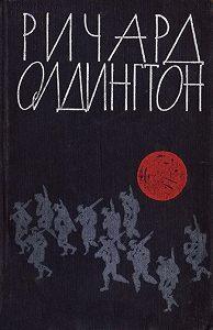 Ричард Олдингтон -Убит в бою