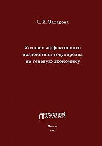 Л. Захарова - Условия эффективного воздействия государства на теневую экономику