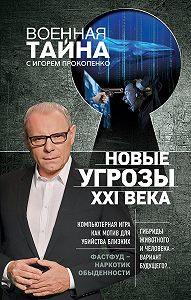 Игорь Прокопенко -Новые угрозы XXI века