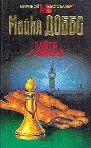 Майкл Доббс -Зайти с короля