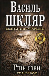 Василь Шкляр -Тінь сови