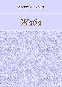 Алексей Зозуля -Жаба