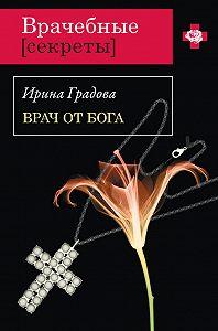 Ирина Градова -Врач от бога