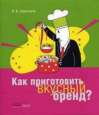 Ирина Вадимовна Сироткина -Как приготовить вкусный бренд