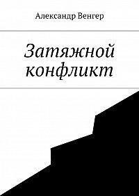 Александр Венгер -Затяжной конфликт