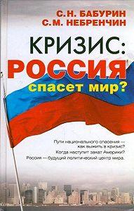 С.Н. Бабурин -Кризис: Россия спасет мир?