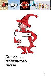 Екатерина Зуева -Сказки Маленького гнома
