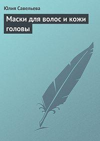 Юлия Савельева - Маски для волос и кожи головы