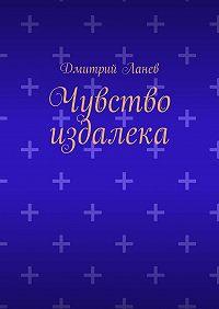 Дмитрий Ланев - Чувство издалека
