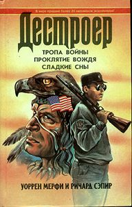Ричард Сэпир, Уоррен Мерфи - Тропа войны