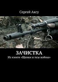 Сергей Аксу -Зачистка. Изкниги «Щенки ипсы войны»