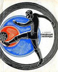 Леонид Горянов - Ожившие легенды