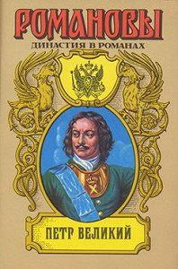 А. Сахаров (редактор) -Петр Великий (Том 1)