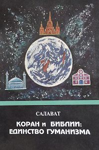 Салават Асфатуллин - Коран и Библии. Единство гуманизма