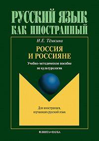 Н. Е. Тёмкина -Россия и россияне. Учебно-методическое пособие по культурологии