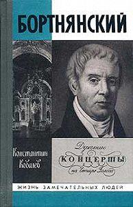 Константин Ковалев -Бортнянский