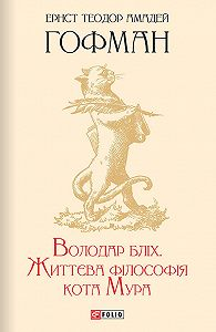Эрнст Гофман -Володар бліх. Життєва філософія кота Мура