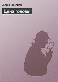 Жорж Сименон -Цена головы