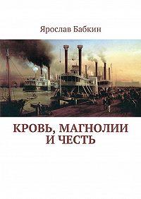 Ярослав Бабкин -Кровь, магнолии ичесть
