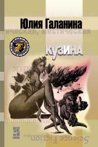 Юлия Галанина -Кузина