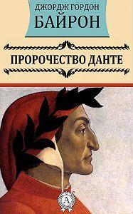 Джордж Байрон -Пророчество Данте
