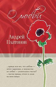Андрей Платонов -«Однажды любившие...»