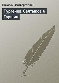 Николай Златовратский -Тургенев, Салтыков и Гаршин