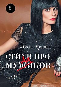 Сола Монова -Стихи про мужиков