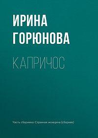 Ирина Горюнова -Капричос