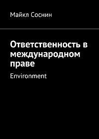 Майкл Соснин -Ответственность в международном праве. Environment
