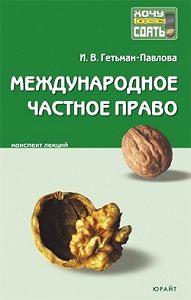 Ирина Гетьман-Павлова -Международное частное право: конспект лекций
