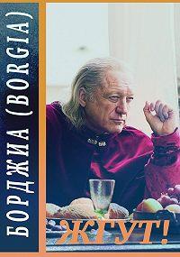 Эдуард Мхом -Борджиа (Borgia). Жгут!