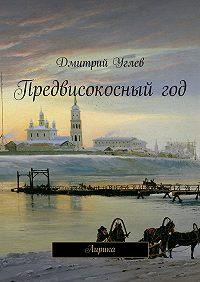 Дмитрий Углев -Предвисокосныйгод