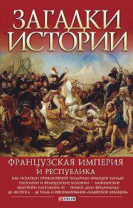 Валентина Марковна Скляренко -Французская империя и республика