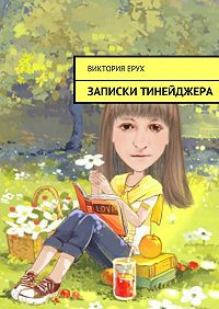 Виктория Ерух - Запискитинейджера