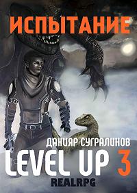 Данияр Сугралинов -Level Up 3. Испытание