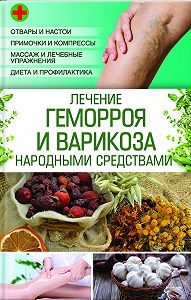 Наталия Попович -Лечение геморроя и варикоза народными средствами