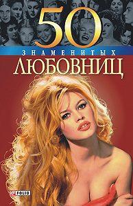 А. В. Зиолковская -50 знаменитых любовниц
