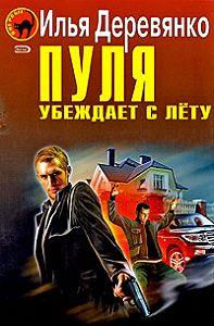Илья Деревянко -Абсолютное оружие
