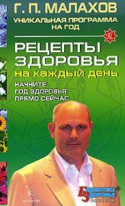 Геннадий Малахов - Рецепты здоровья на каждый день