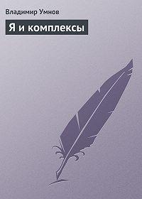 Владимир Умнов -Я и комплексы