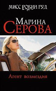 Марина Серова -Агент возмездия