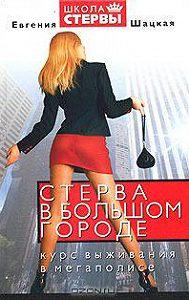 Евгения Шацкая -Стерва в большом городе. Курс выживания в мегаполисе