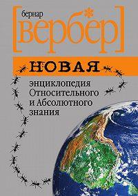 Бернар Вербер -Новая энциклопедия Относительного и Абсолютного знания